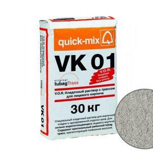 Цветной кладочный раствор quick-mix VK01 С для кирпича, светло-серый