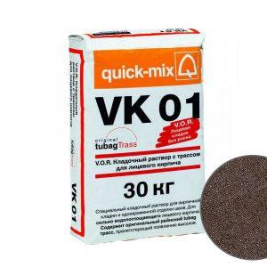 Цветной кладочный раствор quick-mix VK01 F для кирпича, темно-коричневый