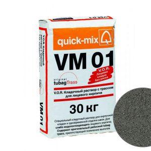 Цветной кладочный раствор quick-mix VM01 E для кирпича, антрацитово-серый