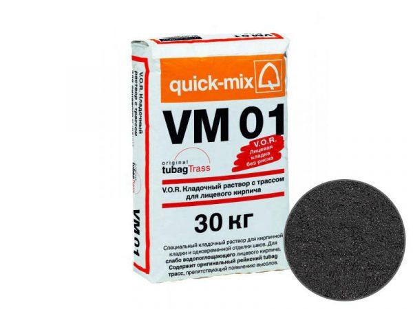Цветной кладочный раствор quick-mix VM01 H для кирпича, графитово-черный