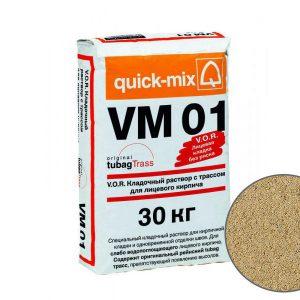 Цветной кладочный раствор quick-mix VM01 I для кирпича, песочно-желтый