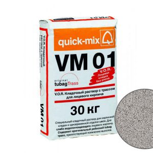 Цветной кладочный раствор quick-mix VM01 T для кирпича, стально-серый
