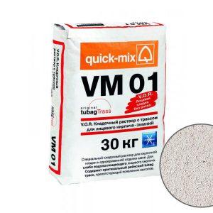 Зимний кладочный раствор quick-mix VM01 A для кирпича, алебастрово-белый