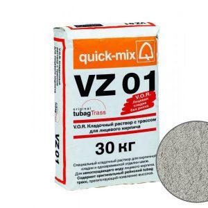 Цветной кладочный раствор quick-mix VZ01 С для кирпича, светло-серый