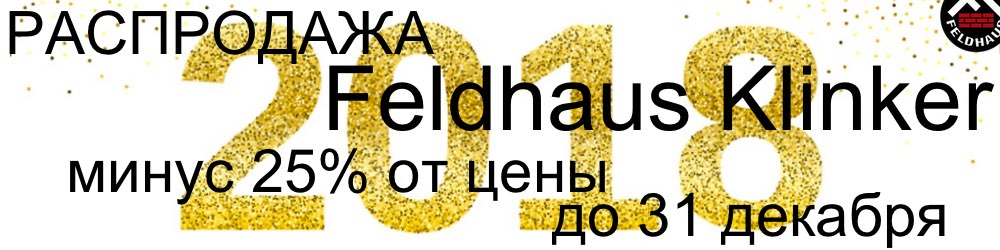 Распродажа клинкерной плитки Feldhaus Klinker